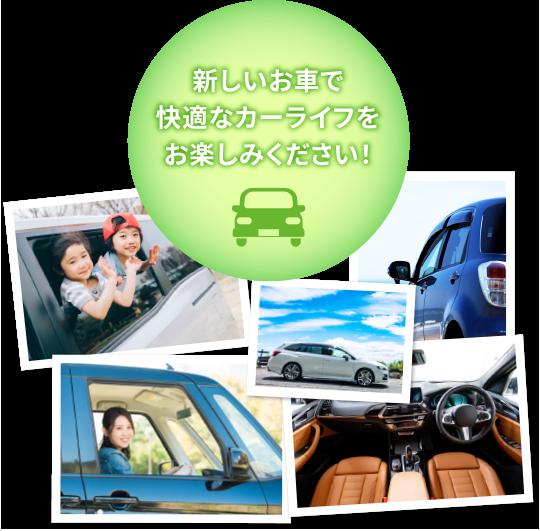 新しいお車で快適なカーライフをお楽しみください!