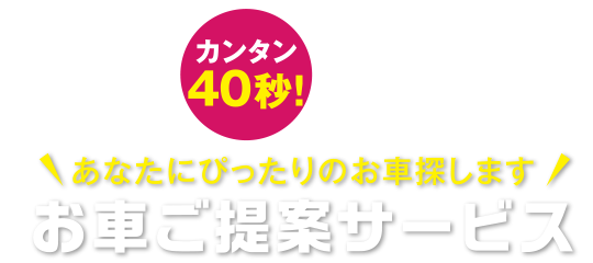 お車ご提案サービス